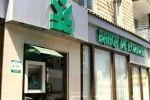 """""""Banca de Economii"""" может лишить своих вкладчиков денег"""
