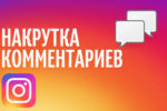 Накрутка комментариев в Одноклассниках
